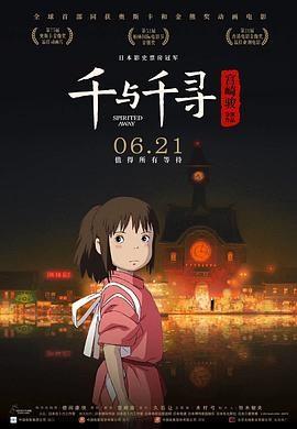 在快播上观看A片_千与千寻 2019年日本动画电影 | 影视娱乐吧-在线观看(线上看)