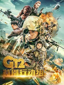 g12特别行动组