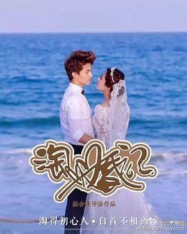 亲爱的婚姻