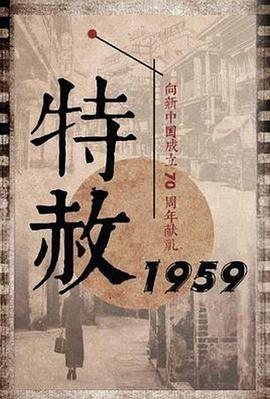 特赦1959