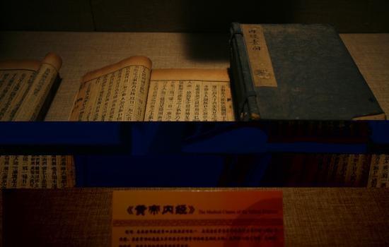 2008年3月25日,北京,孔庙国子监内的孔子文化展陈列的黄帝内经。 /CFP