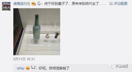 """""""盗墓贼是不是喝啤酒了?""""这个博物馆展出的文物让网友脑洞大开"""