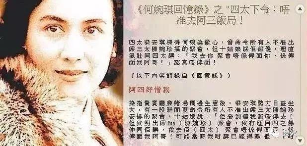 豪门贵妇进阶指南:梁安琪的人生修罗场