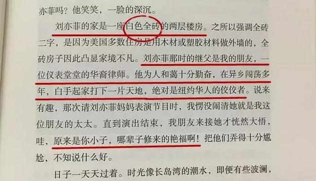 被黑惨的刘亦菲的一生