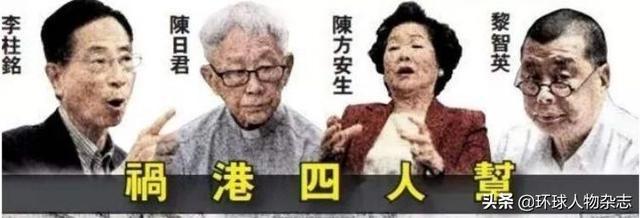 起底祸港头目黎智英:祸乱香港30年,一家7口拥有英国护照