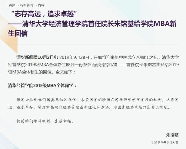 清華大學發出消息,稱清華經管學院2019級MBA全體新生收到一份首任院長朱鎔基給2019級MBA全體新生的回信。(清華官網截圖)
