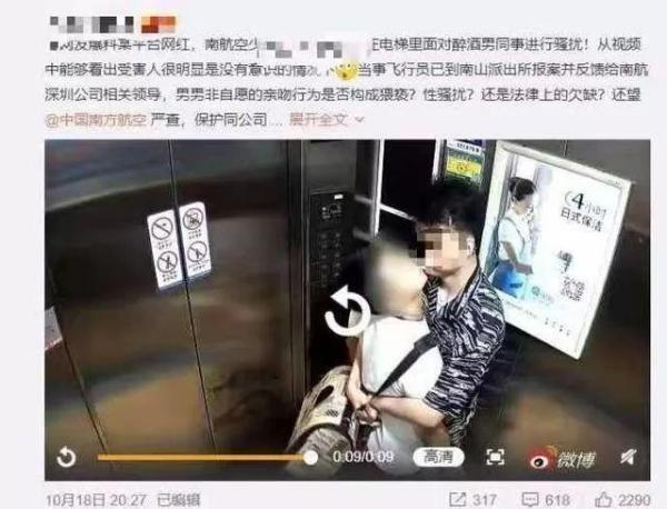 网传南航空少电梯亲吻骚扰男同事?公司与双方回应了
