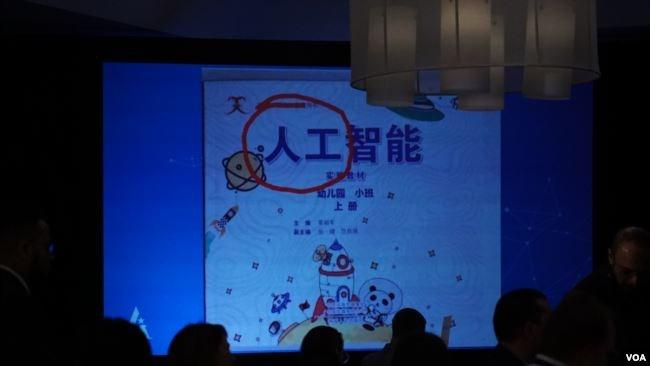 美国人工智能AI大会上展示的中国科普教材(美国之音黎堡拍摄)
