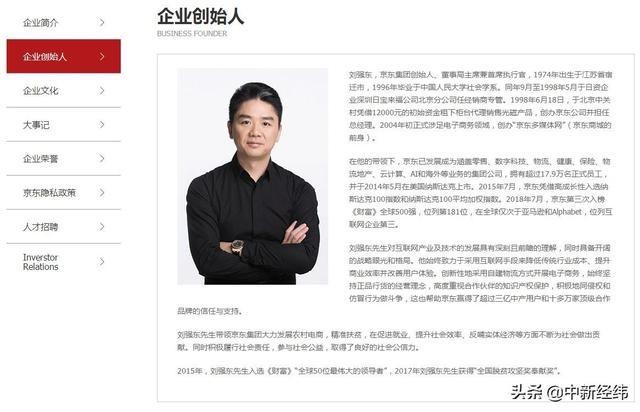 刘强东因个人原因请辞全国政协委员
