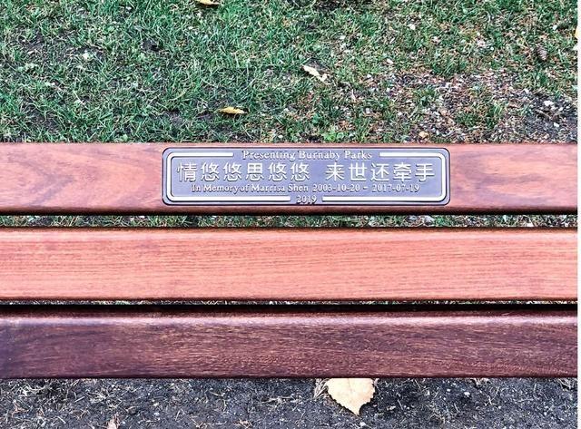 加拿大13岁华裔少女竟被难民杀害!市民为悼念,筹款设立纪念长椅