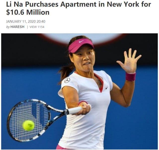李娜不就是在美国用1060万美元买套房子吗?外媒至于这么关注吗?