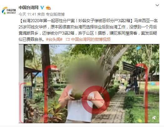 台湾2020年第1起恶性分尸案:女子惨被分尸3袋2箱