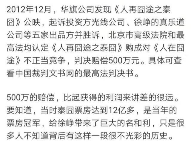 知名导演发文怒斥徐峥,列举其三大罪状直戳痛处:滚出电影圈