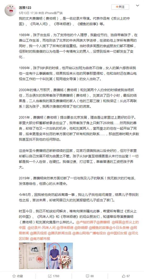 正宫开撕!曝《舌尖上的中国》导演出轨女同事