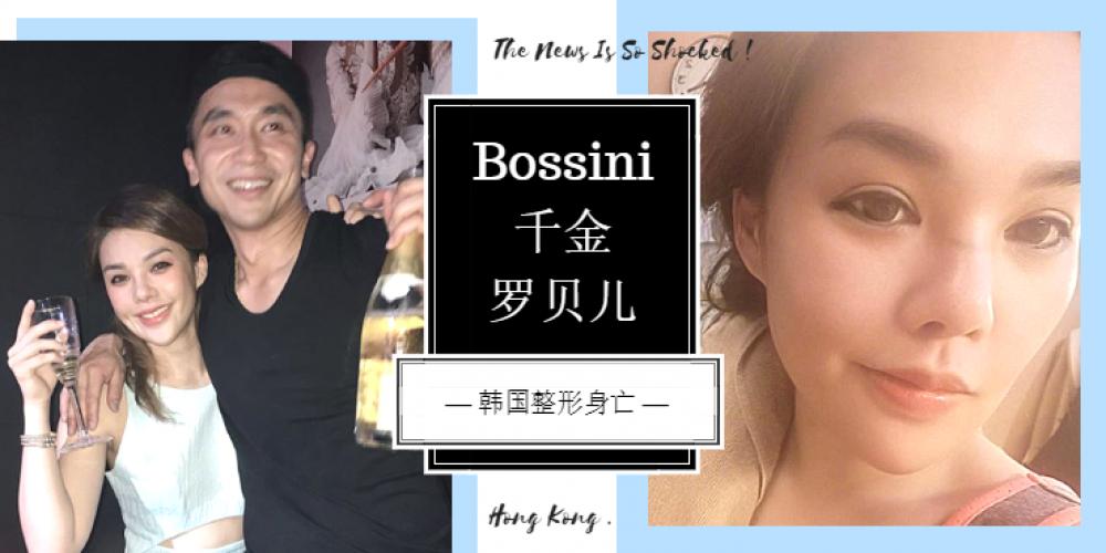 新闻】【整形失败身亡!Bossini创办人孙女:Bonnie罗贝儿死讯被证实!】相爱10年丈夫崩溃。