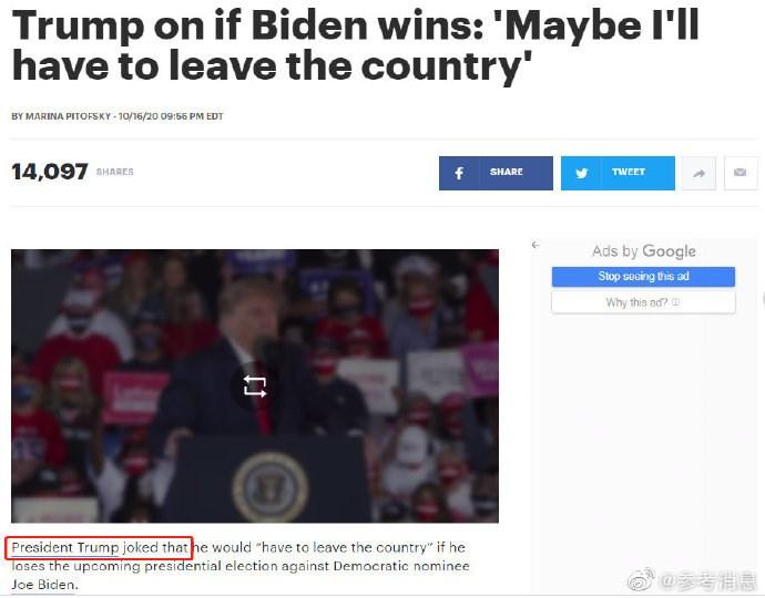 """Threaten""or""joke""? 特朗普称如果输给拜登或许会离开美国"
