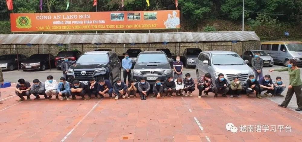 被谅山公安局拘捕的20名非法入境越南的中国人。(网络图片)