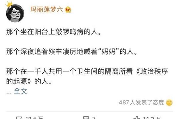 """张文芳使用网名""""玛丽莲梦六""""在微博发表关于武汉疫情中民间惨状的长文。(网站截图)"""