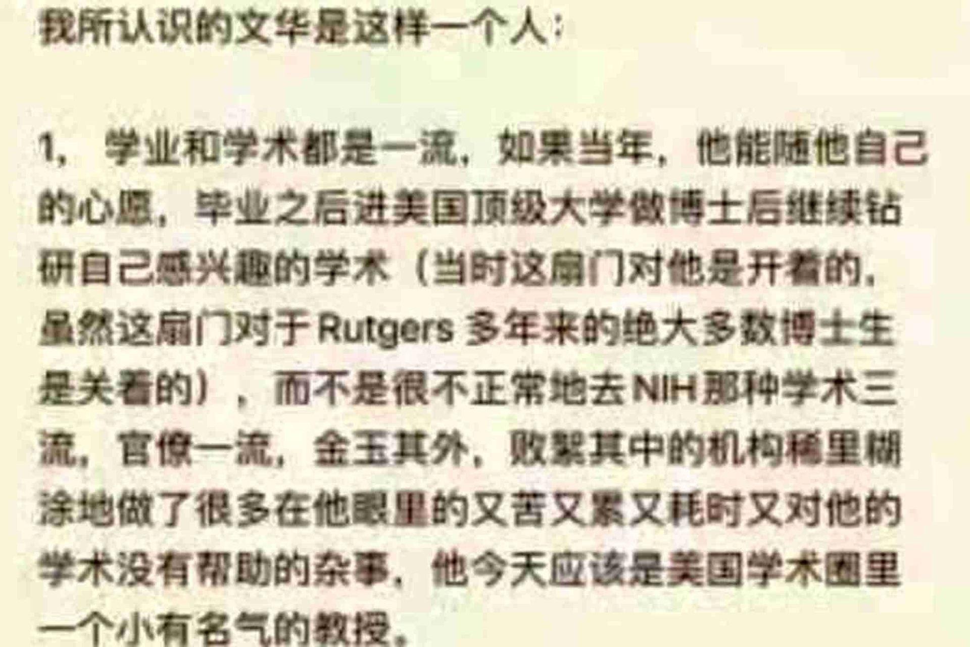 姜文华友人在这段文字中描述自己对姜文华的印象。(微博@鱼眼观察01)