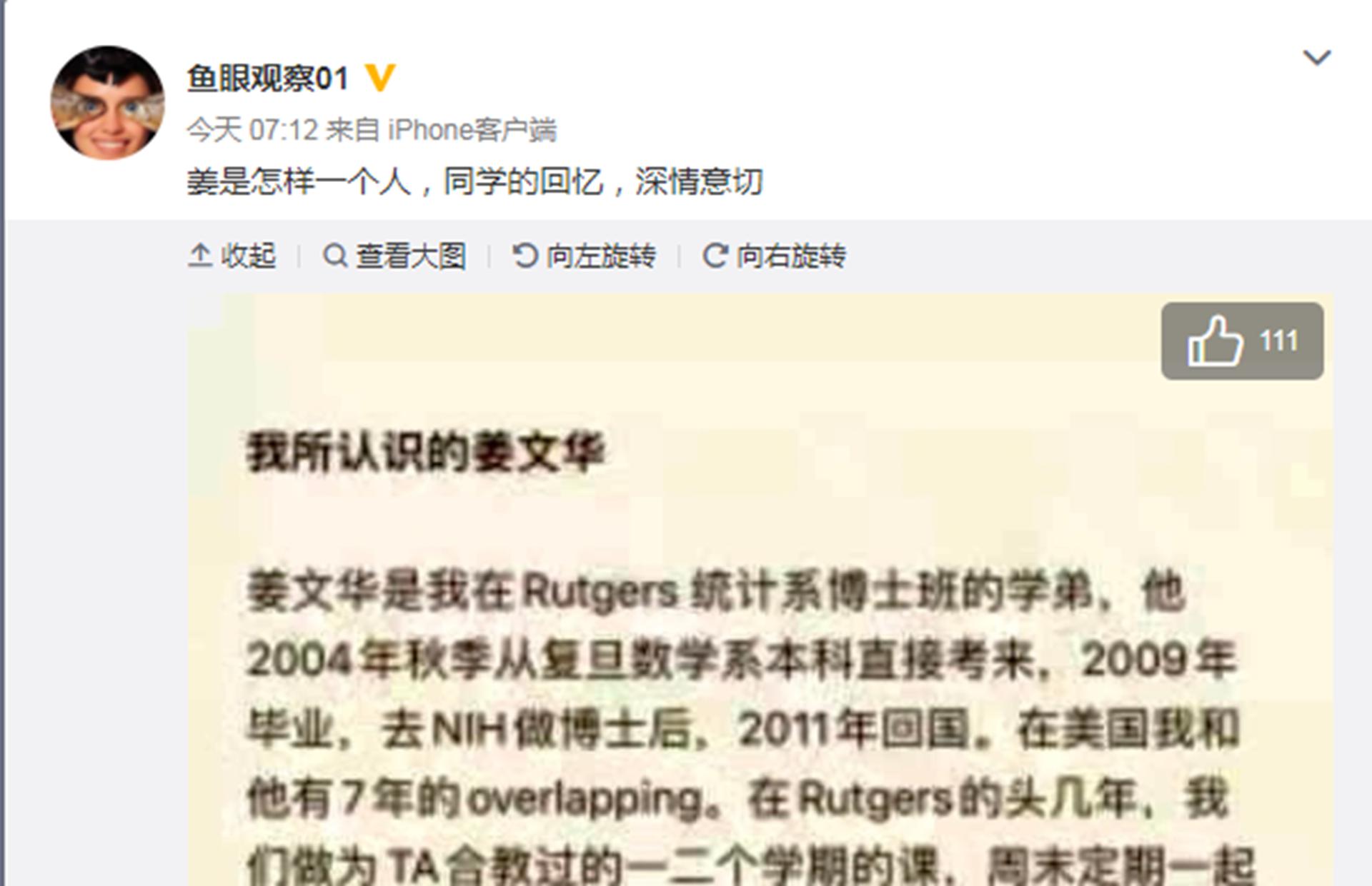 网友曝光姜文华友人所写的一段文字。(微博@鱼眼观察01)