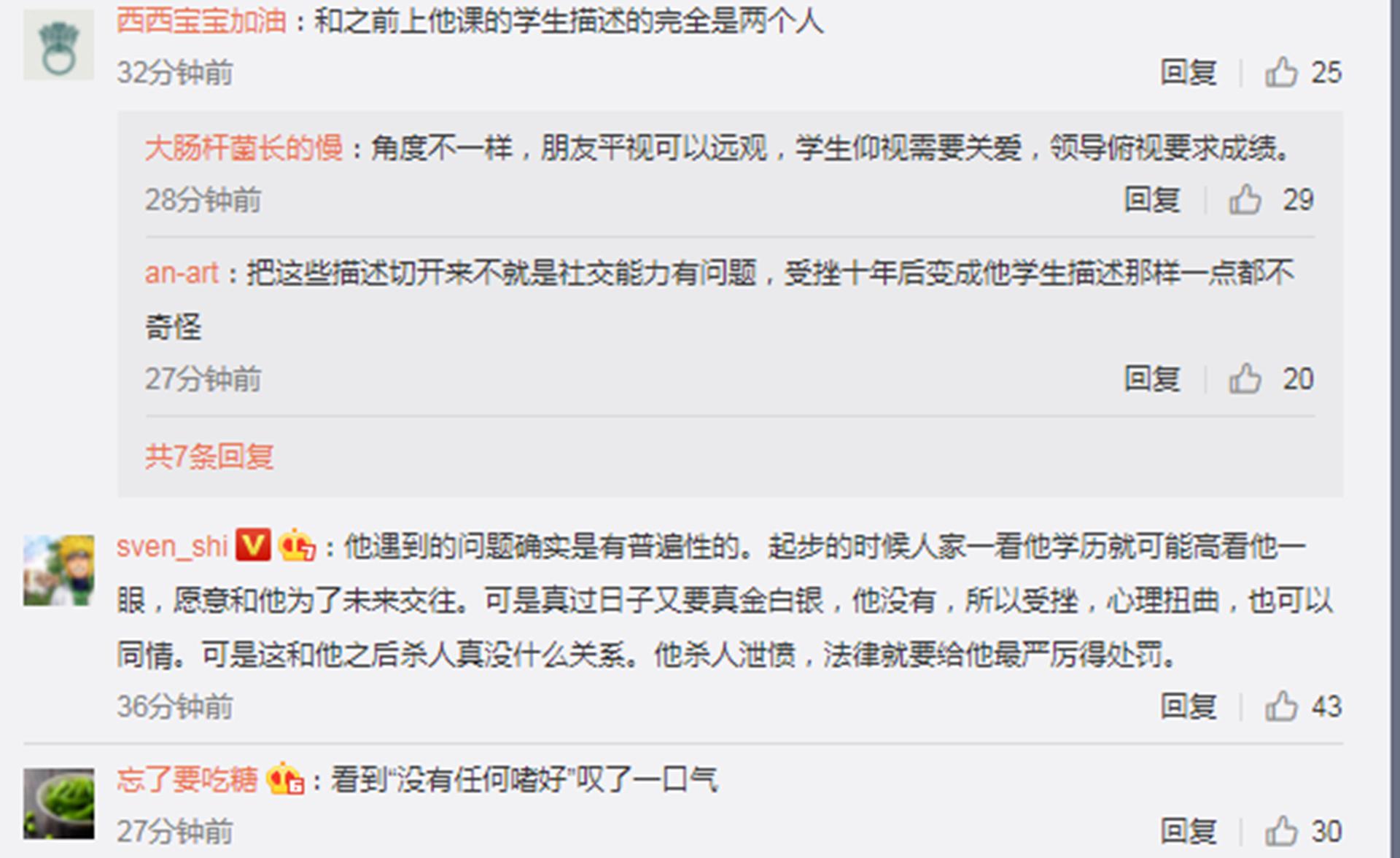 网友在一消息下的评论。(微博@鱼眼观察01)